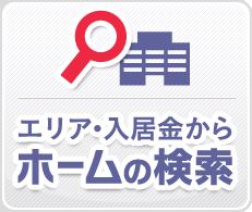 ホームや施設の検索へのボタン